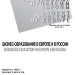 Актуальные проблемы Европы№1 / 2010
