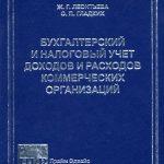 Бухгалтерский и налоговый учет доходов и расходов коммерческих организаций