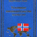 Уголовное законодательство Норвегии