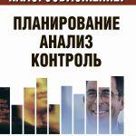Налогообложение: планирование, анализ, контроль