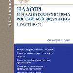 Налоги и налоговая система Российской Федерации. Практикум