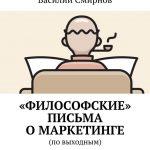 «Философские» письма омаркетинге