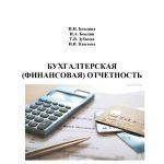 Бухгалтерская (финансовая) отчетность
