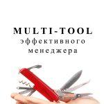 Multi-tool эффективного менеджера