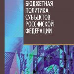 Бюджетная политика субъектов Российской Федерации