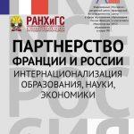 Партнерство Франции и России. Интернационализация образования, науки, экономики