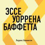 Эссе Уоррена Баффетта. Лоуренс Каннингэм (обзор)