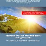 Межрегиональное экономическое сотрудничество. Состояние, проблемы, перспективы
