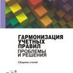 Гармонизация учетных правил. Проблемы и решения. Сборник статей