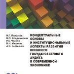 Концептуальные основы и институциональные аспекты развития внешнего государственного аудита в современной экономике
