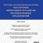Теоретико-методологические основы обеспечения эффективности развития промышленных предприятий. Монография