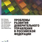 Проблемы развития доверительного управления в Российской Федерации