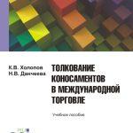 Толкование коносаментов в международной торговле: учебное пособие для студентов бакалавриата, магистратуры и специалитета