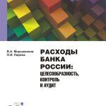 Расходы Банка России. Целесообразность, контроль и аудит