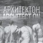 Архитектон / ArchitectON. Дискурсивные монологи об архитектуре – профессии и образе жизни