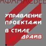 Управление проектами встиле ДРАЙВ