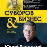 Суворов & бизнес. Стратегия без права назабвение