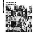 Монологи о бизнесе. Консалтинг