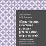 «Слова улетают, написанное остается» («Verba volant, scripta manent»). Сборник стенограмм вебинаров сучастием Владимира Шумовского