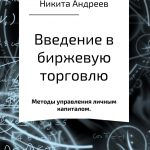 Введение в биржевую торговлю и методы управления личным капиталом