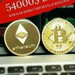 54000$ в час или как инвестировать в Bitcoin?