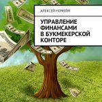 Управление финансами вбукмекерской конторе
