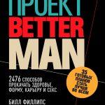 Проект Better Man: 2476 способов прокачать здоровье, форму, карьеру и секс