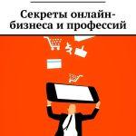 Секреты онлайн-бизнеса и профессий