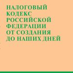 Налоговый кодекс Российской Федерации от создания до наших дней