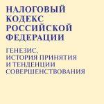 Налоговый кодекс Российской Федерации: генезис, история принятия и тенденции совершенствования