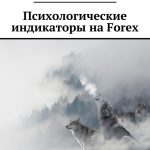 Психологические индикаторы на Forex