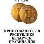 Криптовалюты в Республике Беларусь: правила для инвесторов. Справочник инвестора