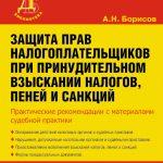 Защита прав налогоплательщиков при принудительном взыскании налогов, пеней и санкций