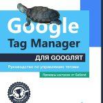 Google Tag Manager для googлят: Руководство по управлению тегами
