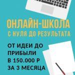 Онлайн-школа с нуля до результата. От идеи до прибыли в 150.000 ₽ за 3 месяца