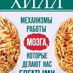 Механизмы работы мозга, которые делают нас богатыми. Понять, освоить, применить!