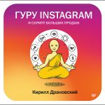 Гуру Инстаграм и скрипт больших продаж