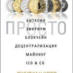 О криптовалюте просто. Биткоин, эфириум, блокчейн, децентрализация, майнинг, ICO & Co