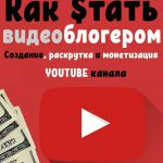 Как стать видеоблогером