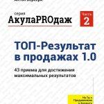 ТОП-Результат впродажах 1.0. АкулаPROдаж: Часть2. 43приемадлядостижения максимальных результатов