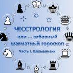 Чесстрология, или Забавный шахматный гороскоп. Часть I. Шахмадиаки