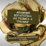 Алхимия Богатства: 44 тезиса + тренинг. Прокачай мышление миллионера на100%