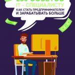 230 советов IT-специалисту как стать предпринимателем и зарабатывать больше