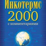 Инкотермс-2000 с комментариями