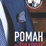 Роман с Пиаром