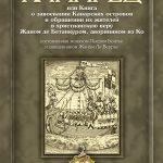 Канарец, или Книга о завоевании Канарских островов и обращении их жителей в христианскую веру Жаном де Бетанкуром, дворянином из Ко, составленная монахом Пьером Бонтье и священником Жаном Ле Веррье