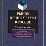 Рынок ценных бумаг в России. Учебное пособие