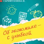 Об экономике – с улыбкой (сборник)