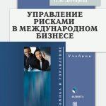 Управление рисками в международном бизнесе. Учебник
