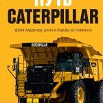 Путь Caterpillar. Уроки лидерства, роста и борьбы за стоимость